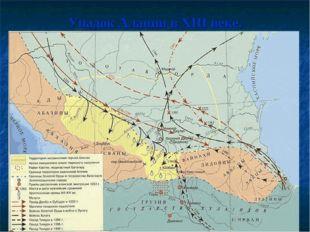 Упадок Алании в XIII веке.