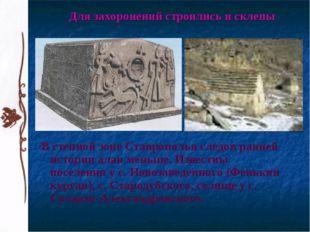 В степной зоне Ставрополья следов ранней истории алан меньше. Известны посел