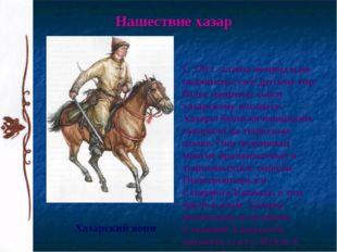 С 576 г. аланы номинально подчинены уже другому еще более мощному союзу - ха