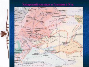 Хазарский каганат и Алания в X в.