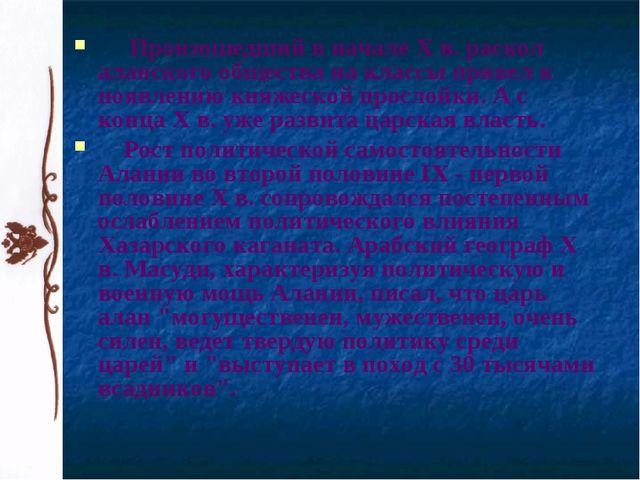 Произошедший в начале X в. раскол аланского общества на классы привел к появ...