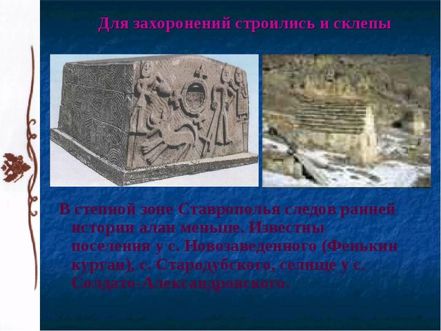 В степной зоне Ставрополья следов ранней истории алан меньше. Известны посел...