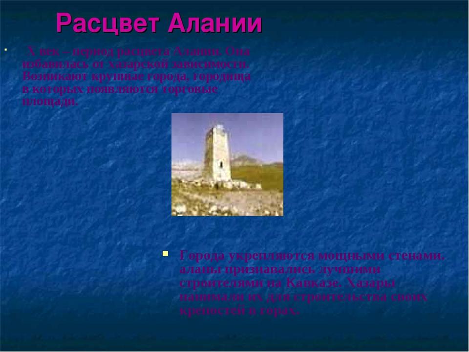 Расцвет Алании X век – период расцвета Алании. Она избавилась от хазарской за...
