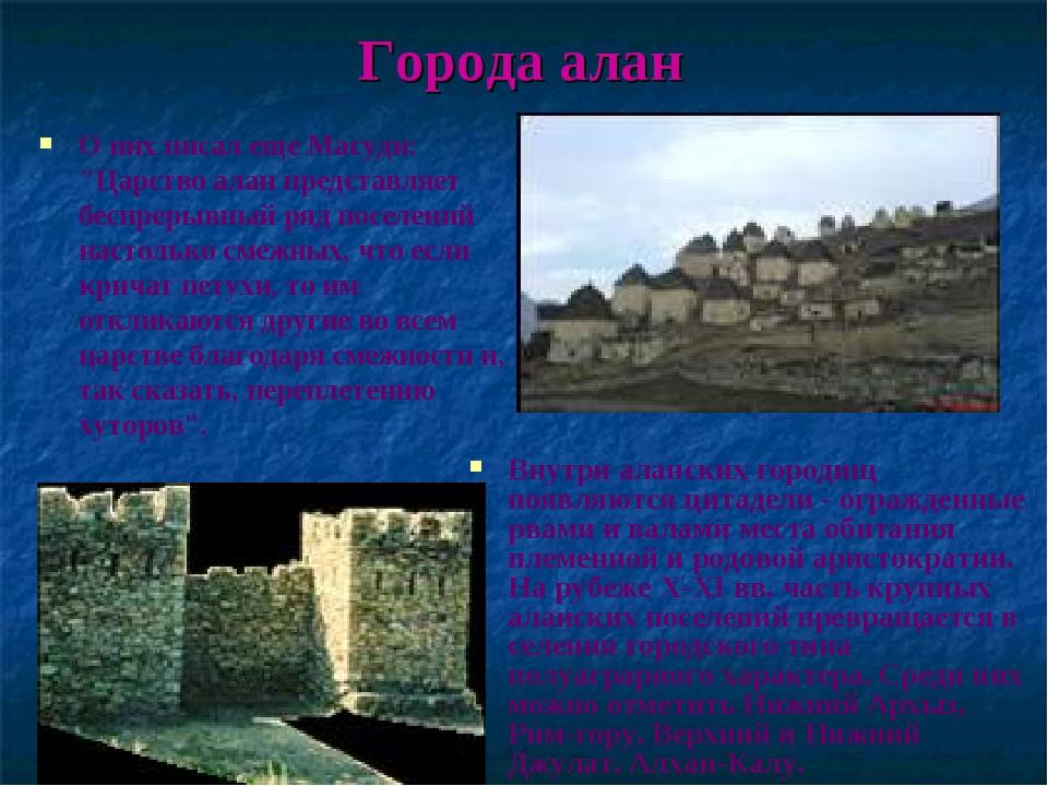"""Города алан О них писал еще Масуди: """"Царство алан представляет беспрерывный р..."""