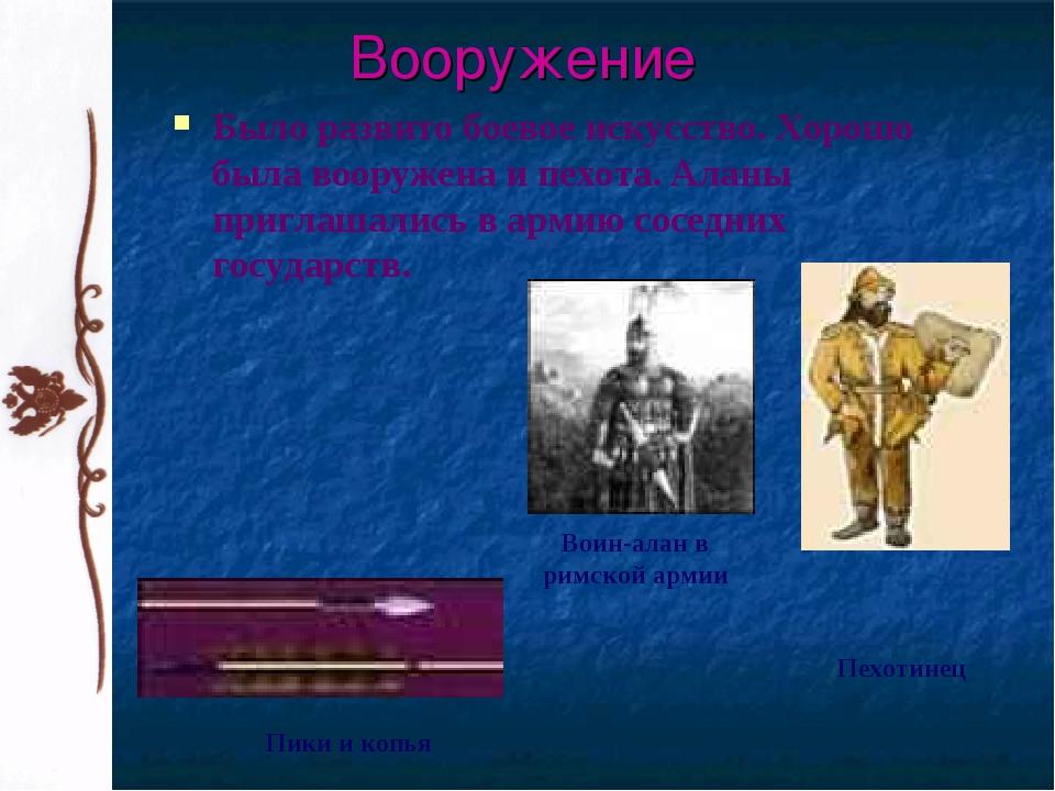 Вооружение Было развито боевое искусство. Хорошо была вооружена и пехота. Ала...