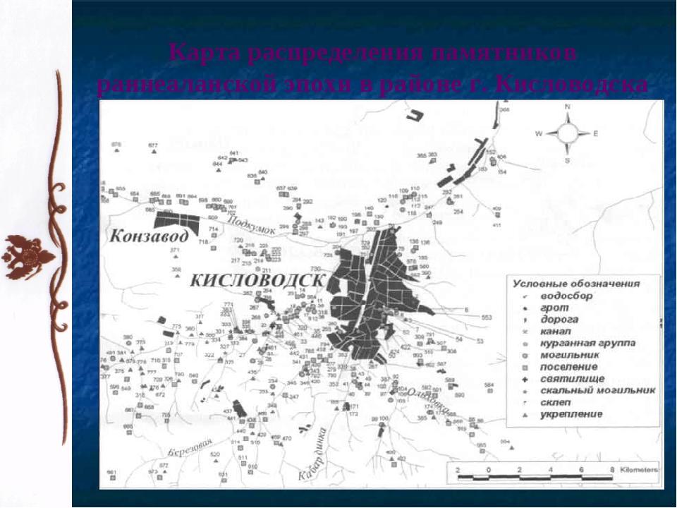 Карта распределения памятников раннеаланской эпохи в районе г. Кисловодска