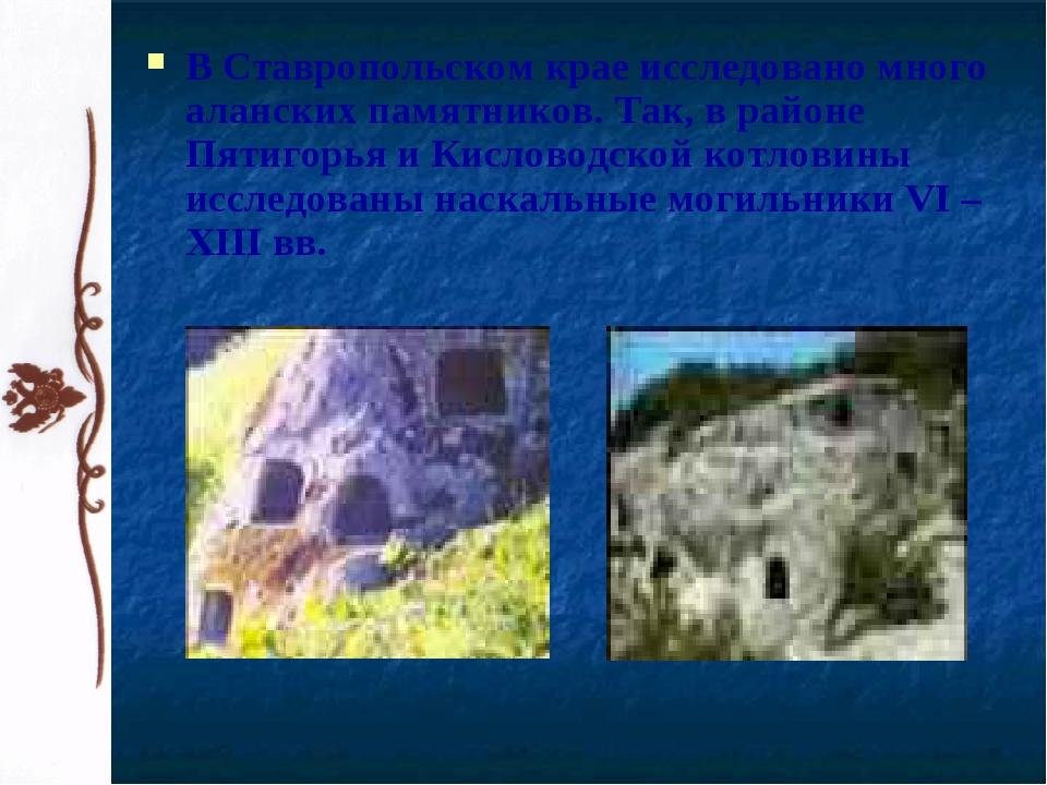 В Ставропольском крае исследовано много аланских памятников. Так, в районе Пя...