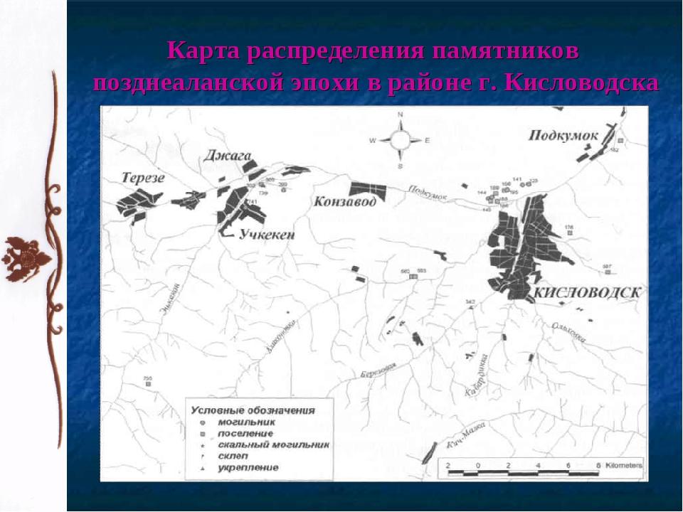 Карта распределения памятников позднеаланской эпохи в районе г. Кисловодска
