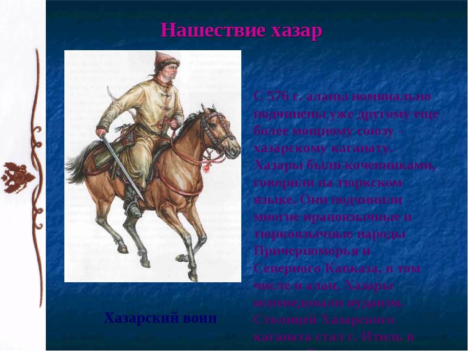 С 576 г. аланы номинально подчинены уже другому еще более мощному союзу - ха...