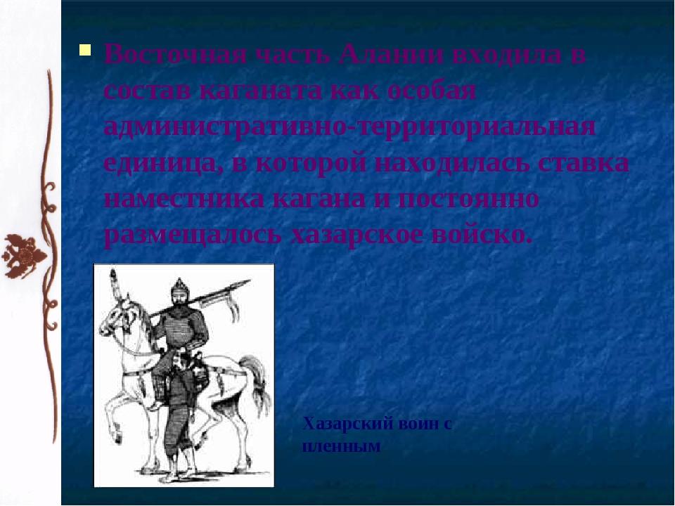Восточная часть Алании входила в состав каганата как особая административно-т...