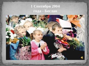 1 Сентября 2004 года - Беслан