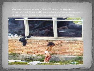 Маленькая девочка пыталась уйти…Ей спецназ овцы кричали: «Куда ты? Стой! Ложи