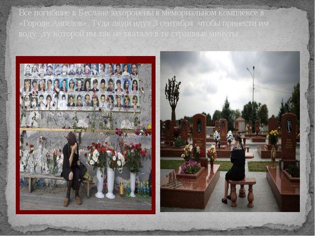 Все погибшие в Беслане захоронены в мемориальном комплексе в «Городе Ангелов»...