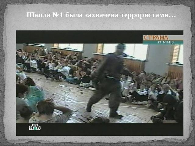 Школа №1 была захвачена террористами…