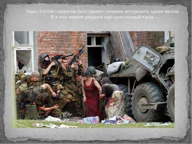 Через 3 суток спецназом было принято решение штурмовать здание школы… И в это...