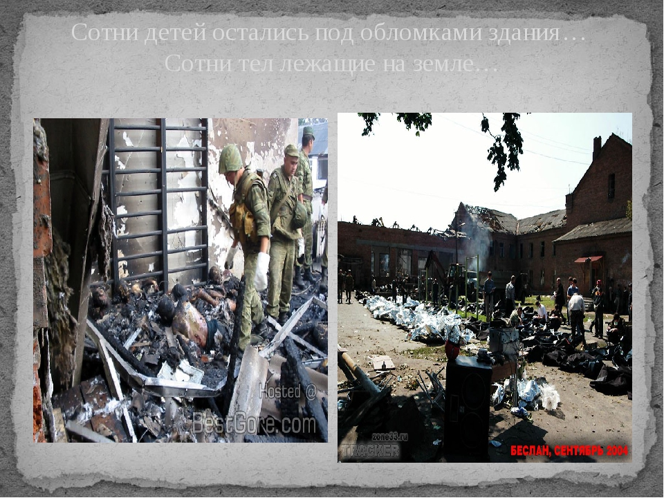 Сотни детей остались под обломками здания… Сотни тел лежащие на земле…