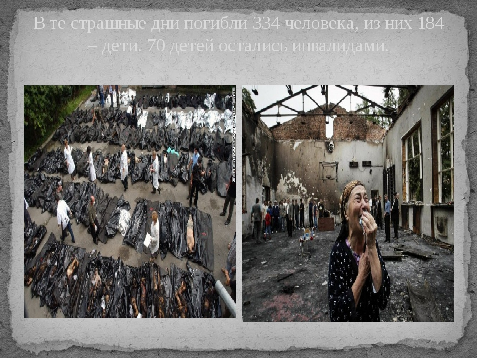В те страшные дни погибли 334 человека, из них 184 – дети. 70 детей остались...