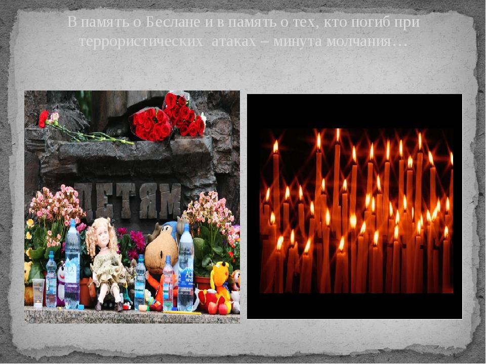 В память о Беслане и в память о тех, кто погиб при террористических атаках –...