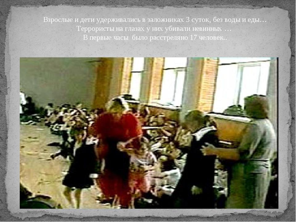 Взрослые и дети удерживались в заложниках 3 суток, без воды и еды… Террористы...