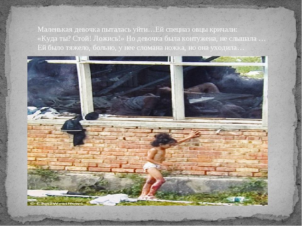 Маленькая девочка пыталась уйти…Ей спецназ овцы кричали: «Куда ты? Стой! Ложи...