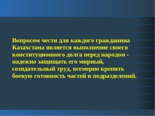 Вопросом чести для каждого гражданина Казахстана является выполнение своего к