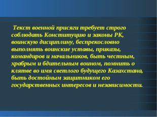 Текст военной присяги требует строго соблюдать Конституцию и законы РК, воин