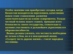 Особое значение они приобретают сегодня, когда Казахстан находится на перелом