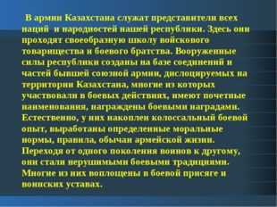 В армии Казахстана служат представители всех наций и народностей нашей респу