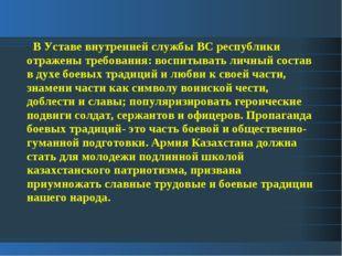 В Уставе внутренней службы ВС республики отражены требования: воспитывать ли