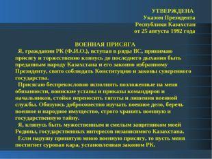 УТВЕРЖДЕНА Указом Президента Республики Казахстан от 25 августа 1992 года ВОЕ