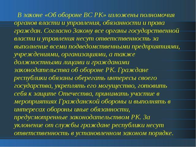 В законе «Об обороне ВС РК» изложены полномочия органов власти и управления,...