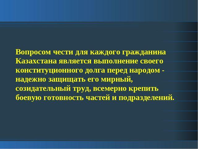 Вопросом чести для каждого гражданина Казахстана является выполнение своего к...