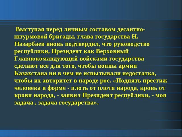 Выступая перед личным составом десантно-штурмовой бригады, глава государства...