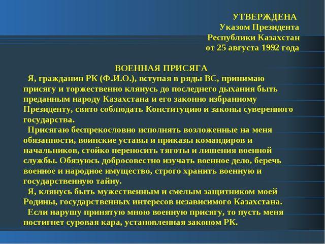 УТВЕРЖДЕНА Указом Президента Республики Казахстан от 25 августа 1992 года ВОЕ...
