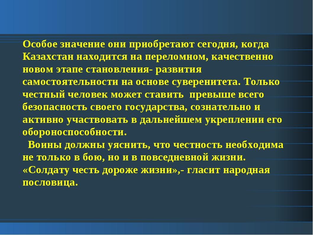 Особое значение они приобретают сегодня, когда Казахстан находится на перелом...