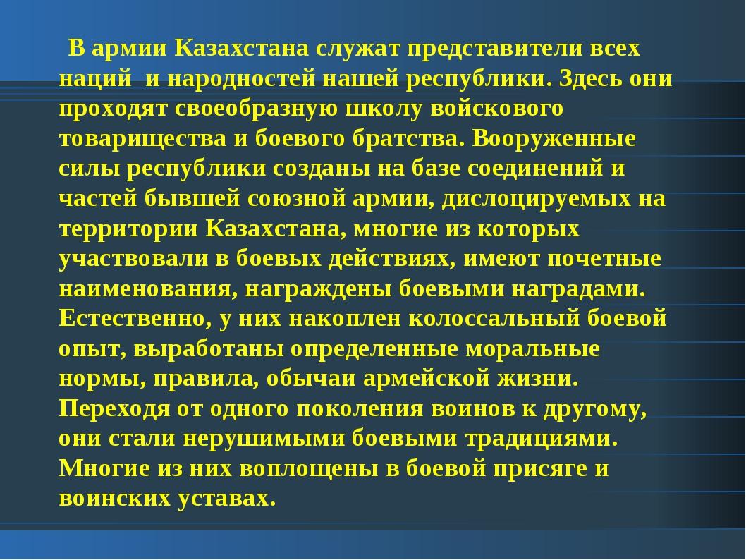 В армии Казахстана служат представители всех наций и народностей нашей респу...