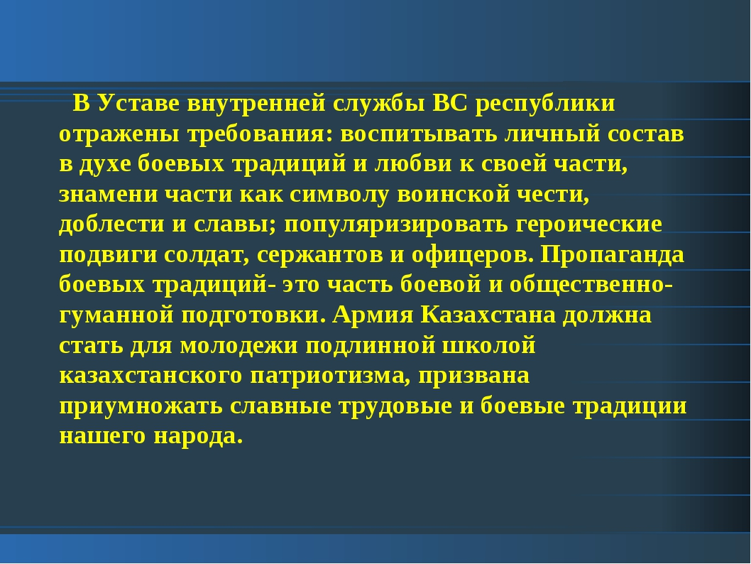 В Уставе внутренней службы ВС республики отражены требования: воспитывать ли...