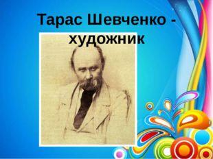 Тарас Шевченко - художник