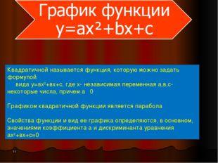 * Квадратичной называется функция, которую можно задать формулой вида у=ах2+в