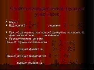Свойства квадратичной функции у=ах2+вх+с D(y)=R E(y): при а>0 ; при а0 : функ