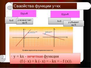 у = kх - нечетная функция (f (- х) = k (- х) = - kх = - f (x)). Сваойства фун