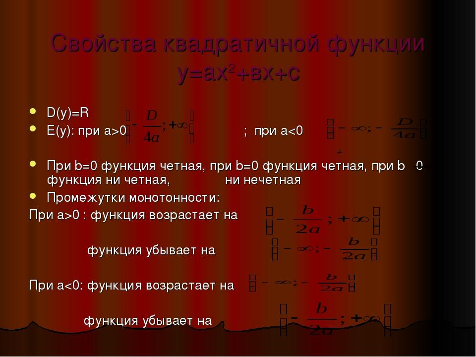 Свойства квадратичной функции у=ах2+вх+с D(y)=R E(y): при а>0 ; при а0 : функ...