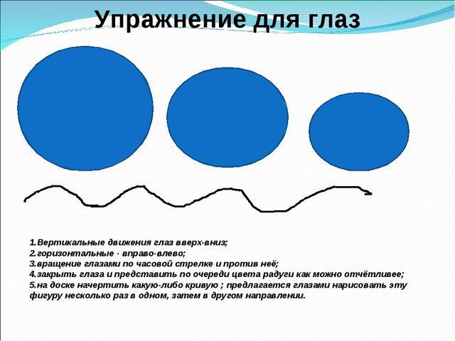 1.Вертикальные движения глаз вверх-вниз; 2.горизонтальные - вправо-влево; 3....