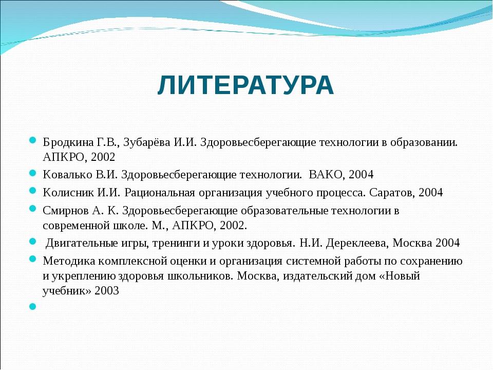ЛИТЕРАТУРА Бродкина Г.В., Зубарёва И.И. Здоровьесберегающие технологии в обра...