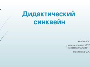 Дидактический синквейн выполнила учитель-логопед МОУ «Миасская СОШ №1» Макла
