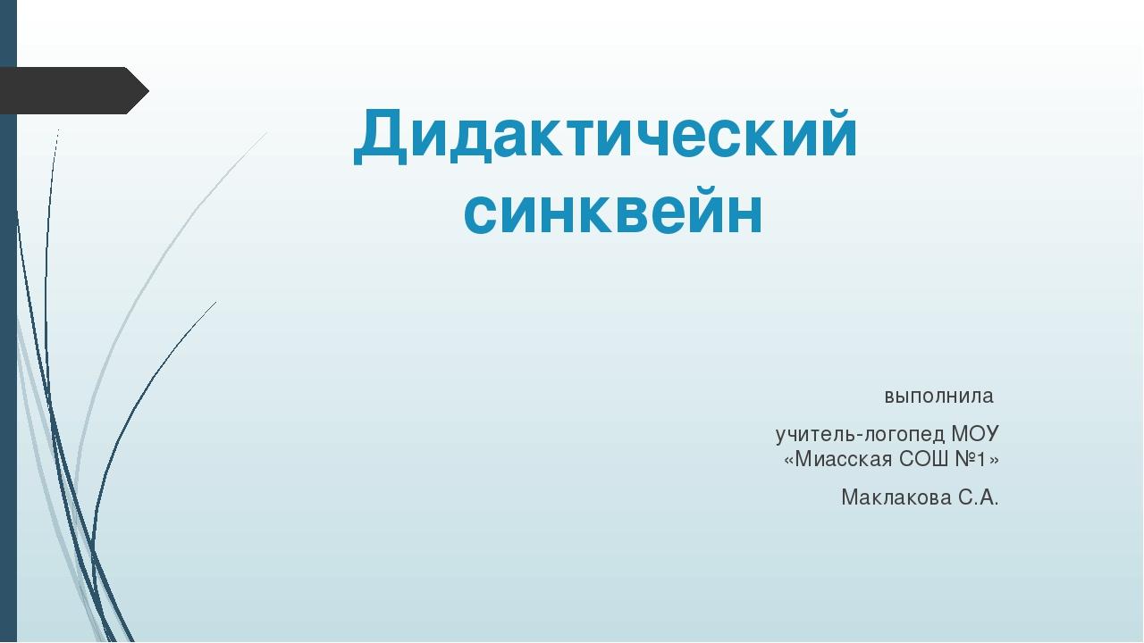 Дидактический синквейн выполнила учитель-логопед МОУ «Миасская СОШ №1» Макла...