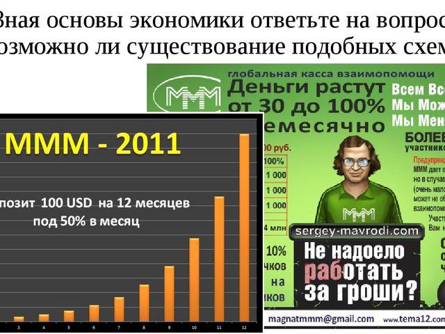 Зная основы экономики ответьте на вопрос: возможно ли существование подобных...