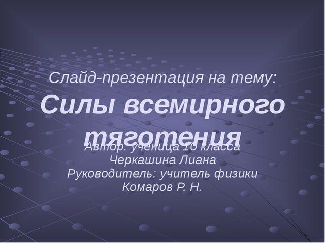 Презентация на тему закона всемирного тяготения