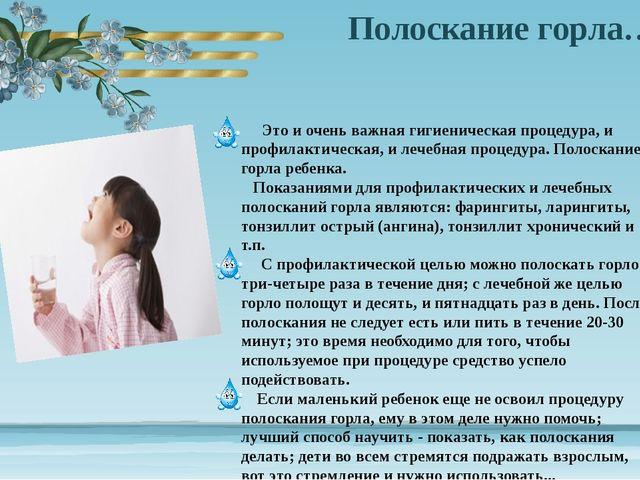 Полоскание горла… Это и очень важная гигиеническая процедура, и профилактичес...