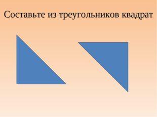 Составьте из треугольников квадрат